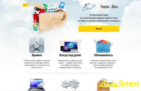 servisy-dlya-hraneniya-informacii