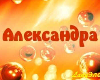 xarakteristika-imeni-aleksandra
