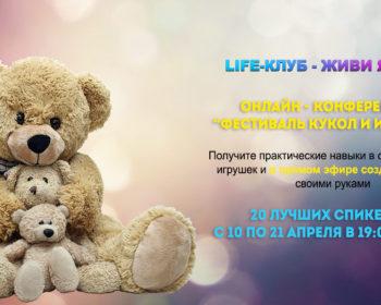 Фестиваль кукол и игрушек
