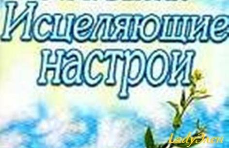 iscelyayushhie-nastroi-sytina